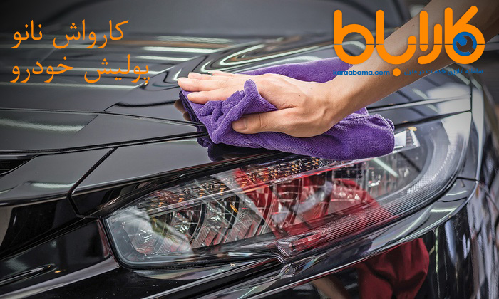 Nano carwash in west of Tehran